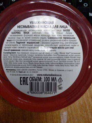 состав Маска для лица Natura Detox organics Sakhalin Увлажняющая несмываемая (100 мл)