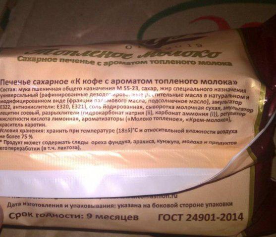 состав Печенье Confashion К кофе с ароматом топленого молока (200 г)